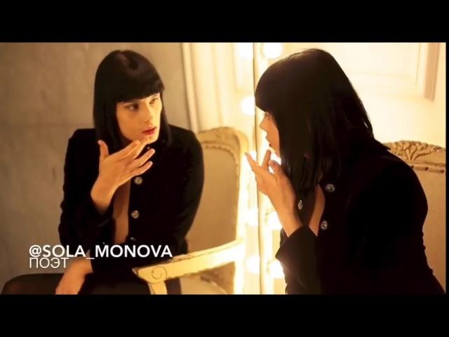 Сола Монова - Чужая женщина всегда красивее твоей
