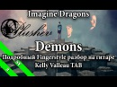 Imagine Dragons - Demons (Подробный Fingerstyle урок / как играть на гитаре ) Kelly Valleua TAB
