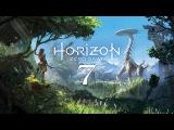 Прохождение Horizon Zero Dawn #7 (PS4) - Нападение зараженных машин