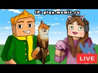 ИГРАЕМ НА НАШЕМ СЕРВЕРЕ (play.mcmir.ru версия 1.8- 1.10)