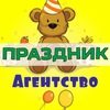 Детские аниматоры на дом | Агентство Праздник