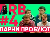 Big Russian Boss Show #4 - Парни пробуют