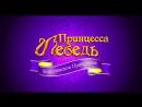 Принцесса Лебедь 7: Королевское ПрикрытиеThe Swan Princess 7: Royally Undercover (2017)