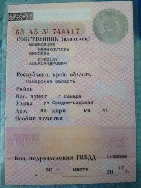 Найдено свидетельство о регистрации ТС. Писать в личку.
