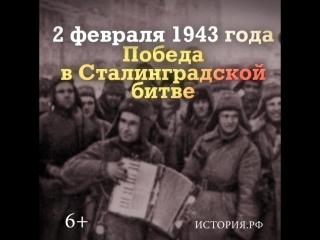 2 февраля - Победа в Сталинградской битве