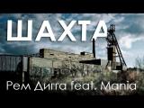 Рем Дигга feat. Mania - Шахта (HD Премьера клипа)