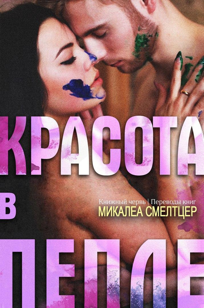 Красота в пепле - Микалеа Смелтцер