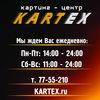 KARTEX™ (Картэкс) ♦ Картинг Челябинск