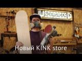 Новый sneaker store KINK