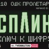Концерт СПЛИН 4 октября - ДК Пролетарка