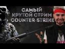 Самый крутой стрим в Counter-Strike