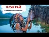 Клуб Рай с Александром Медведевым