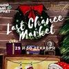 29-30 декабря - Last Chance Market
