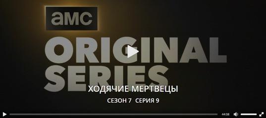 онлайн ходячие мертвецы 7 сезон 9 все серии