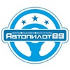 АВТОПИЛОТ89