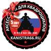 Аксессуары для квадроциклов /www.kanistra66.ru/