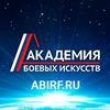 Академия Боевых Искусств Российской Федерации