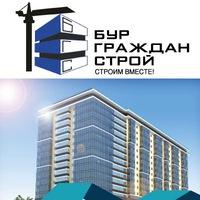 """Логотип """"БурГражданСтрой"""" / Новостройки в Улан-Удэ"""