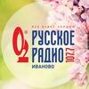Русское Радио Иваново