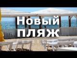НОВЫЙ ПЛЯЖ - рекламный ролик пляжа