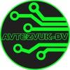 AVTOZVUK-DV