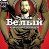 Руслан Белый, 23 августа в «Максимилианс»