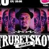 Trubetskoy, 10 мая в «Максимилианс» Казань