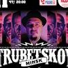 Trubetskoy, 11 мая в «Максимилианс» Уфа