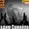 Вадим Самойлов 25 мая в «Максимилианс» Самара
