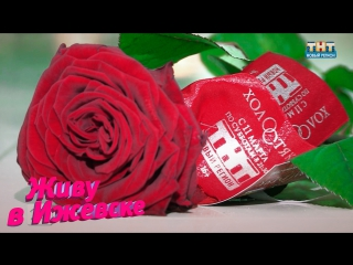 В городе раздали тысячи роз бесплатно. Как стартовал