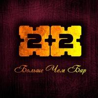 Логотип 2+2 BAR (бар, ресторан, кальянная)