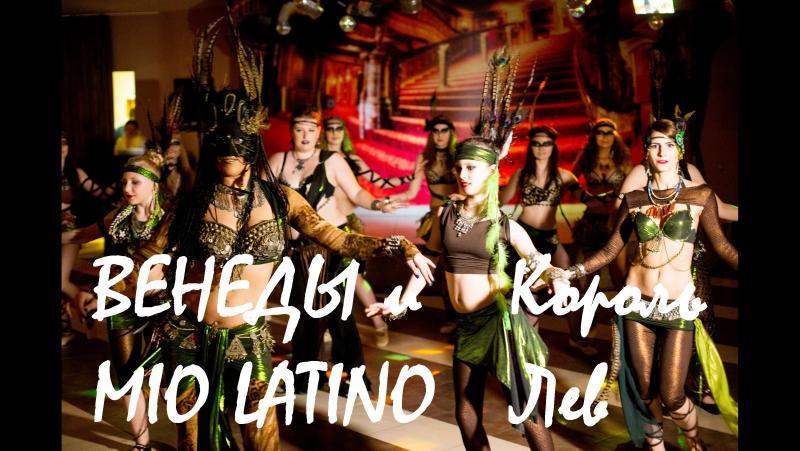 ВЕНЕДЫ и Mio Latino номер Король Лев