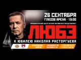 КОНКУРС_ЛЮБЭ_21092017