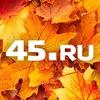 Курган | Новости 45.ru