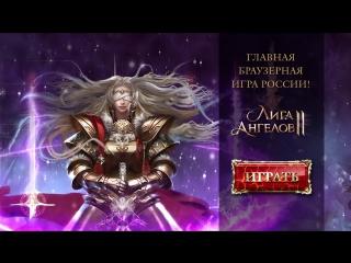 Лига Ангелов 2 - топовая MMORPG в твоем браузере!