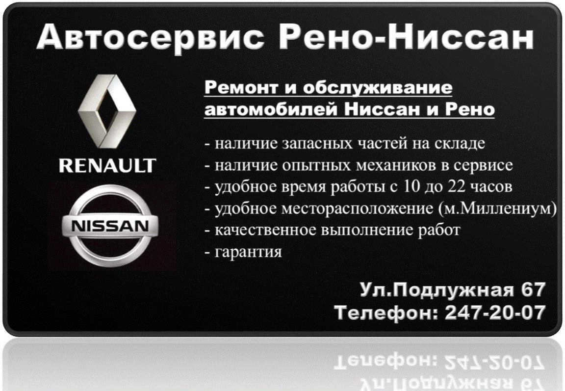 Автосервис, обслуживание, ремонт, запчасти на Рено купить в Казани, замена масла Elf 5W40 Казань тосервис по обслуживанию Renault , сервис, запчасти и ремонт Казань