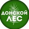Загородный клуб «Донской лес»