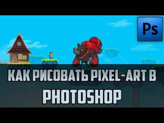 Геймдев-Как рисовать Пиксель Арт в Фотошопе. Инструменты для пиксель арта в (Photoshop) by Artalasky