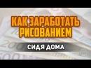 Artalasky - Как заработать РИСОВАНИЕМ сидя дома 7 способов заработать деньги рисованием