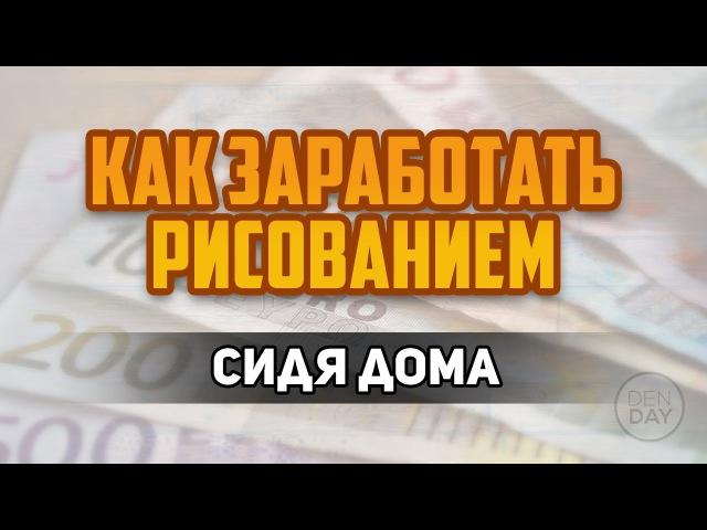 Artalasky - Как заработать РИСОВАНИЕМ сидя дома ( 7 способов заработать деньги рисованием)