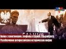 Война с памятниками, зоофилы в Европе. ЕльцинЦентр. Разоблачение мифов 11.08.17 Рома...