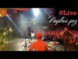 Первый раз #Live - Форум УТРО 2017. Шоу танцы. Даша Ролик.