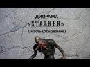 Диорама Сталкер часть 1 основание для диорамы/ Diorama Stalker part 1