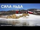 Атмосферное видео и впечатления по ледовому эпосу Ростсельмаш