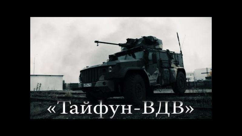 КАМАЗ ТАЙФУН