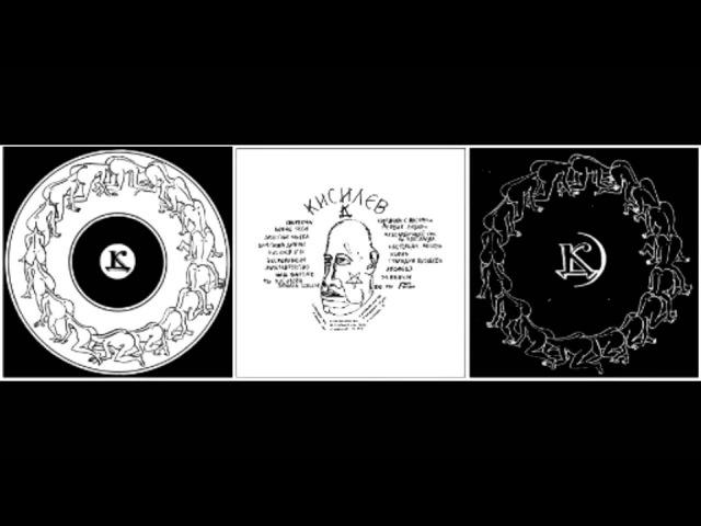 ДК - Кисилёв 1984 (Весь альбом) / DK - Kisilyov 1984 (Full album)