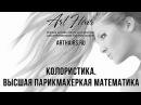 Колористика Высшая парикмахерская математика Как составлять задачи ArtHair Светлана Андреева