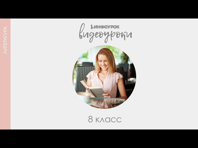 Александр Иванович Куприн. Рассказ «Куст сирени» | Русская литература 8 класс 34 | Инфоурок