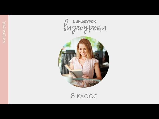 Композиция и язык поэмы «Василий Тёркин» | Русская литература 8 класс 40 | Инфоурок