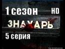 Знахарь 1 сезон 5 серия HD
